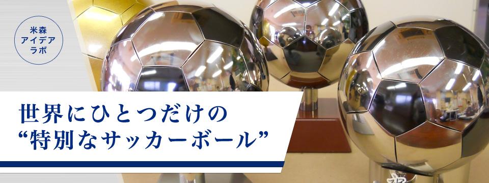 """世界にひとつだけの""""特別なサッカーボール"""""""